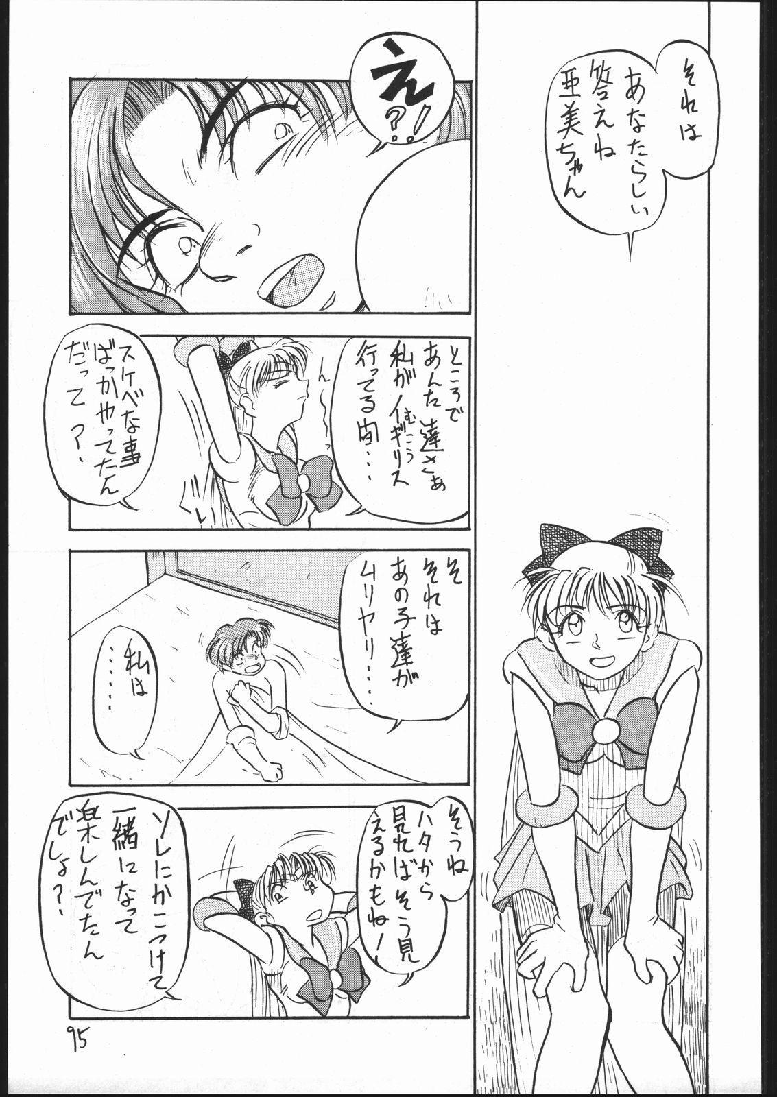 V・H・S・M Vol. 1 93