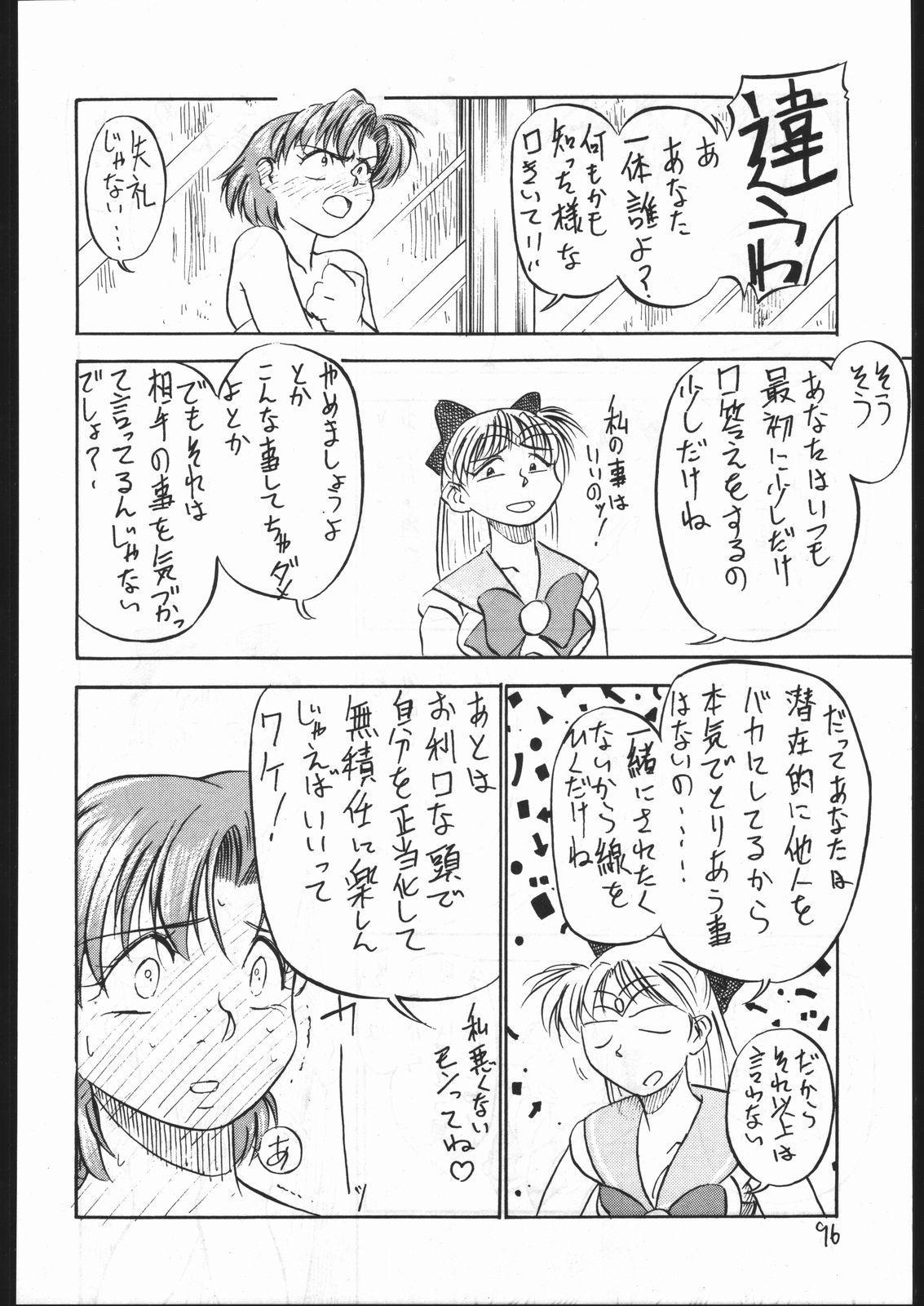 V・H・S・M Vol. 1 94