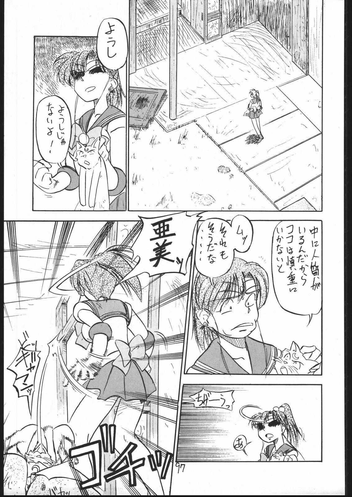 V・H・S・M Vol. 1 95
