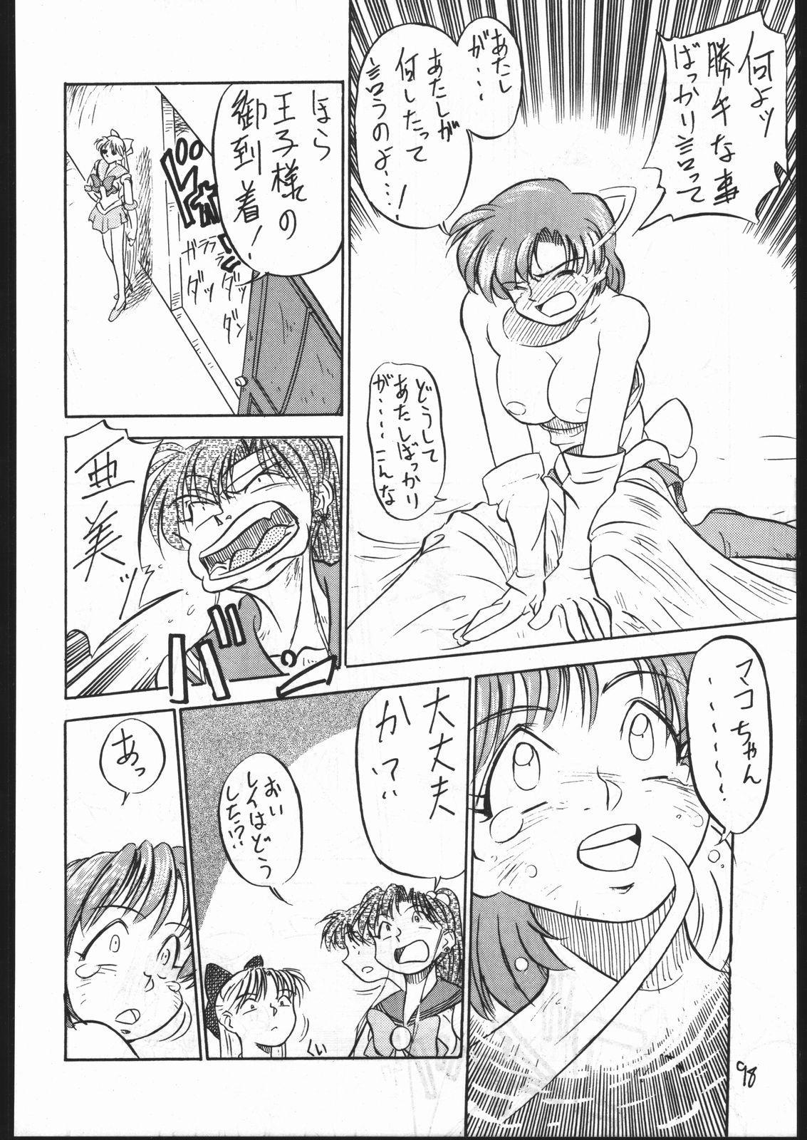 V・H・S・M Vol. 1 96