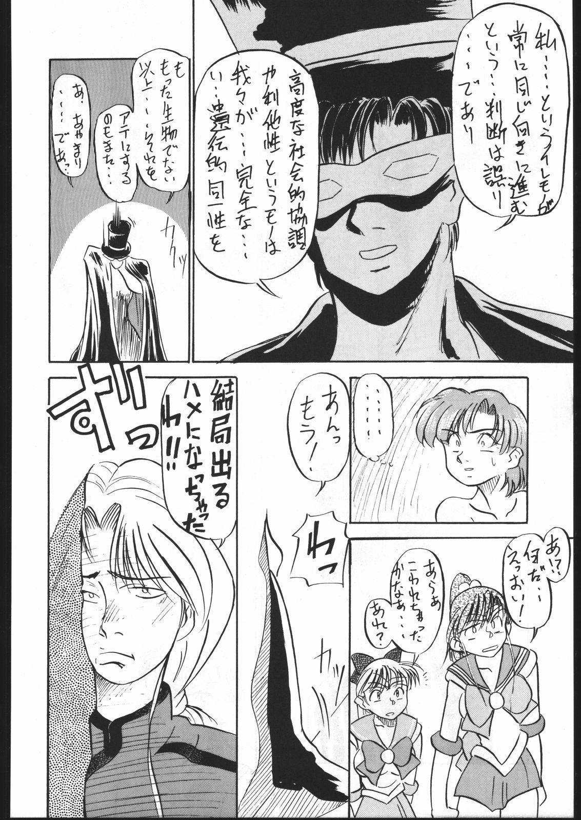 V・H・S・M Vol. 1 98