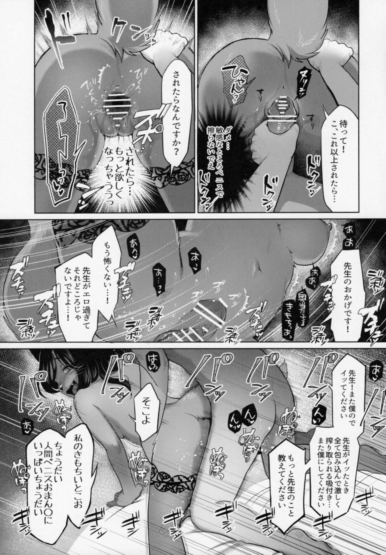 Tsugi no Kata Douzo 17