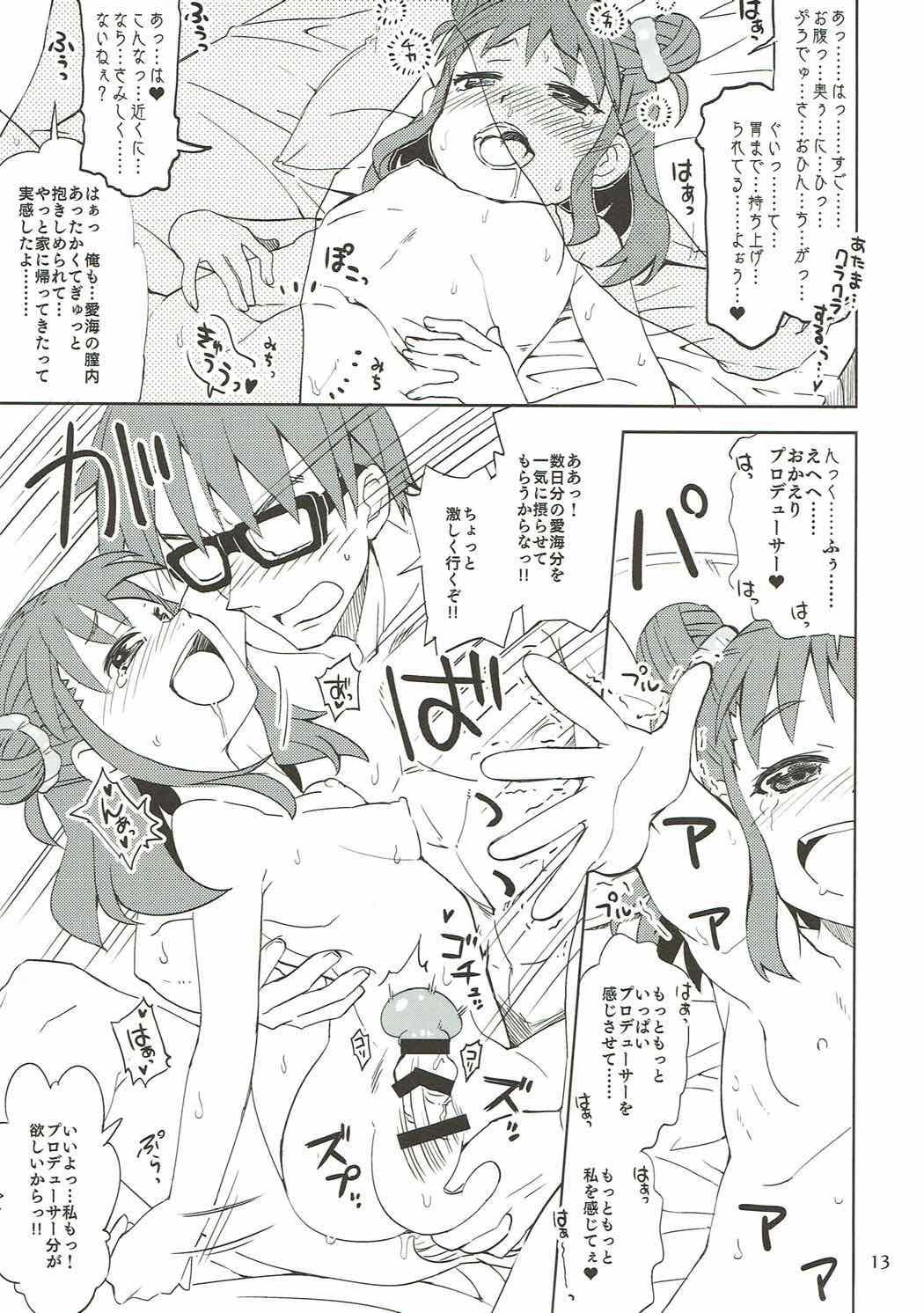 Samishigariya no Ai wa Umi yori mo Fukaku, Yama yori mo Yawai. 11