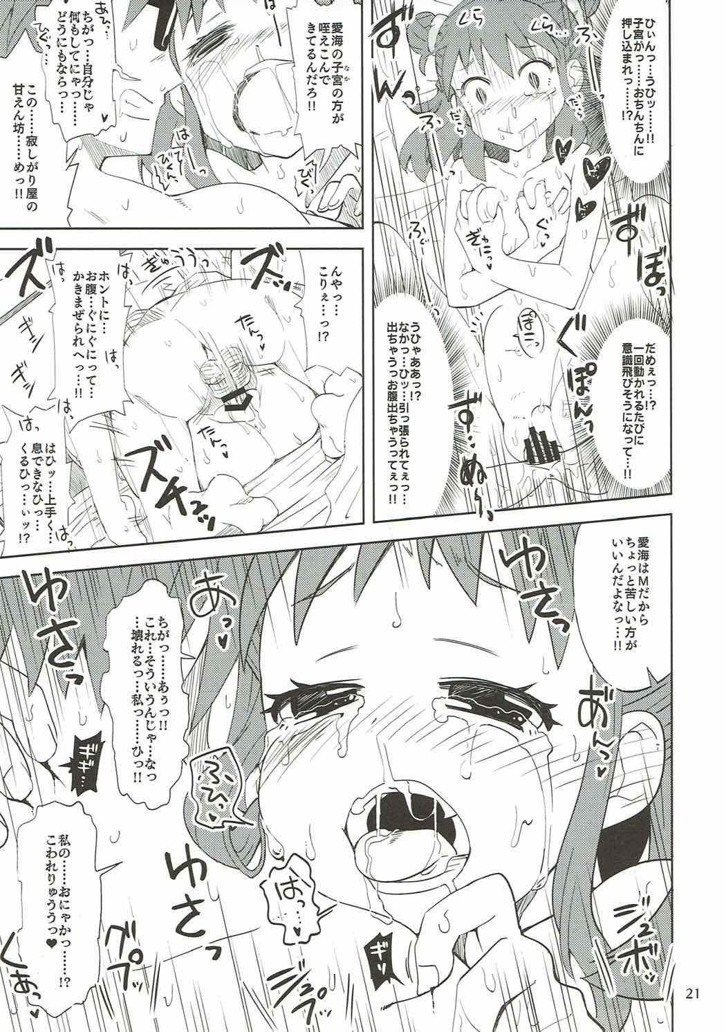 Samishigariya no Ai wa Umi yori mo Fukaku, Yama yori mo Yawai. 19