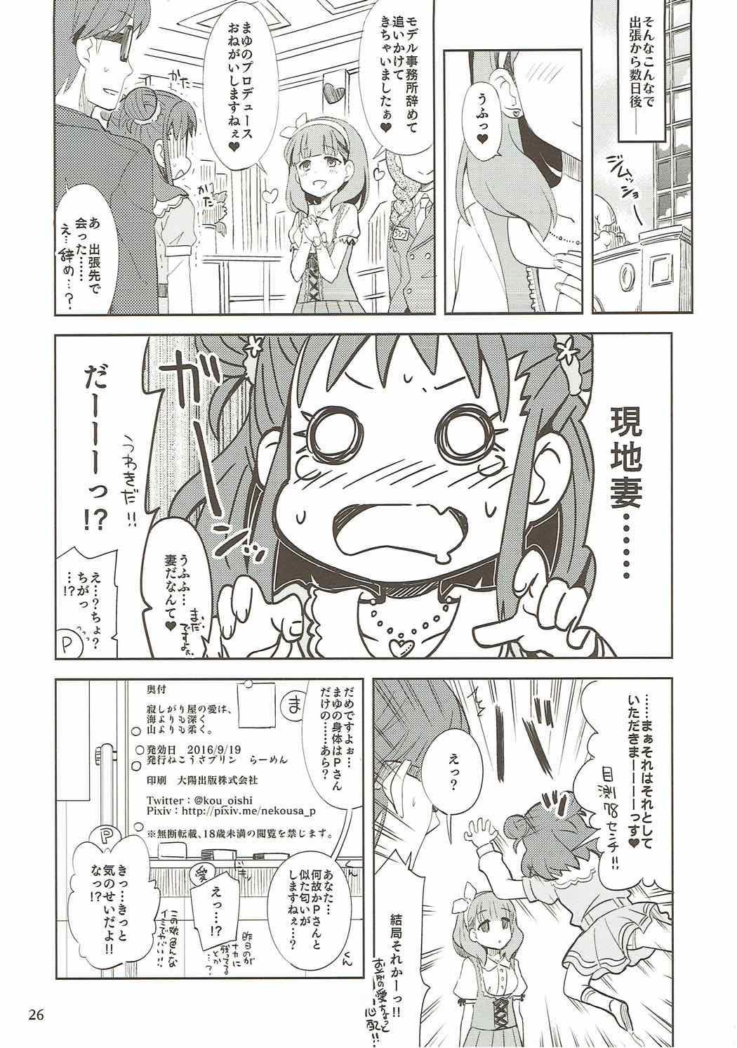Samishigariya no Ai wa Umi yori mo Fukaku, Yama yori mo Yawai. 24