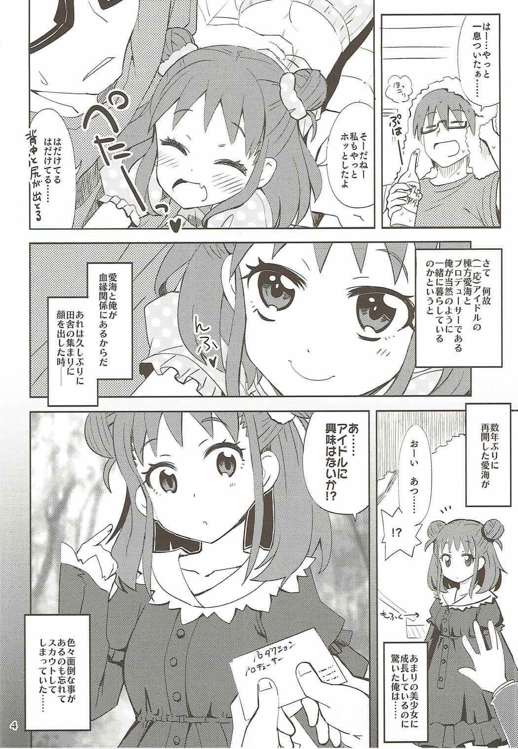 Samishigariya no Ai wa Umi yori mo Fukaku, Yama yori mo Yawai. 2