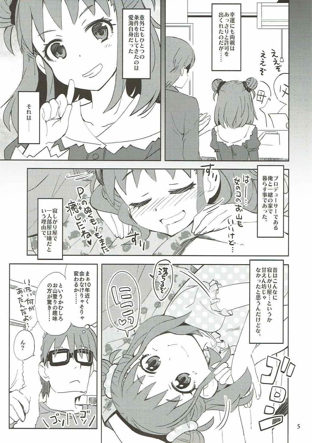 Samishigariya no Ai wa Umi yori mo Fukaku, Yama yori mo Yawai. 3