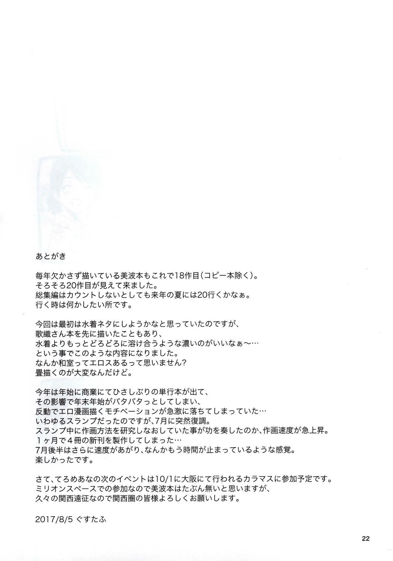 Zenbu Natsu no Sei. 22