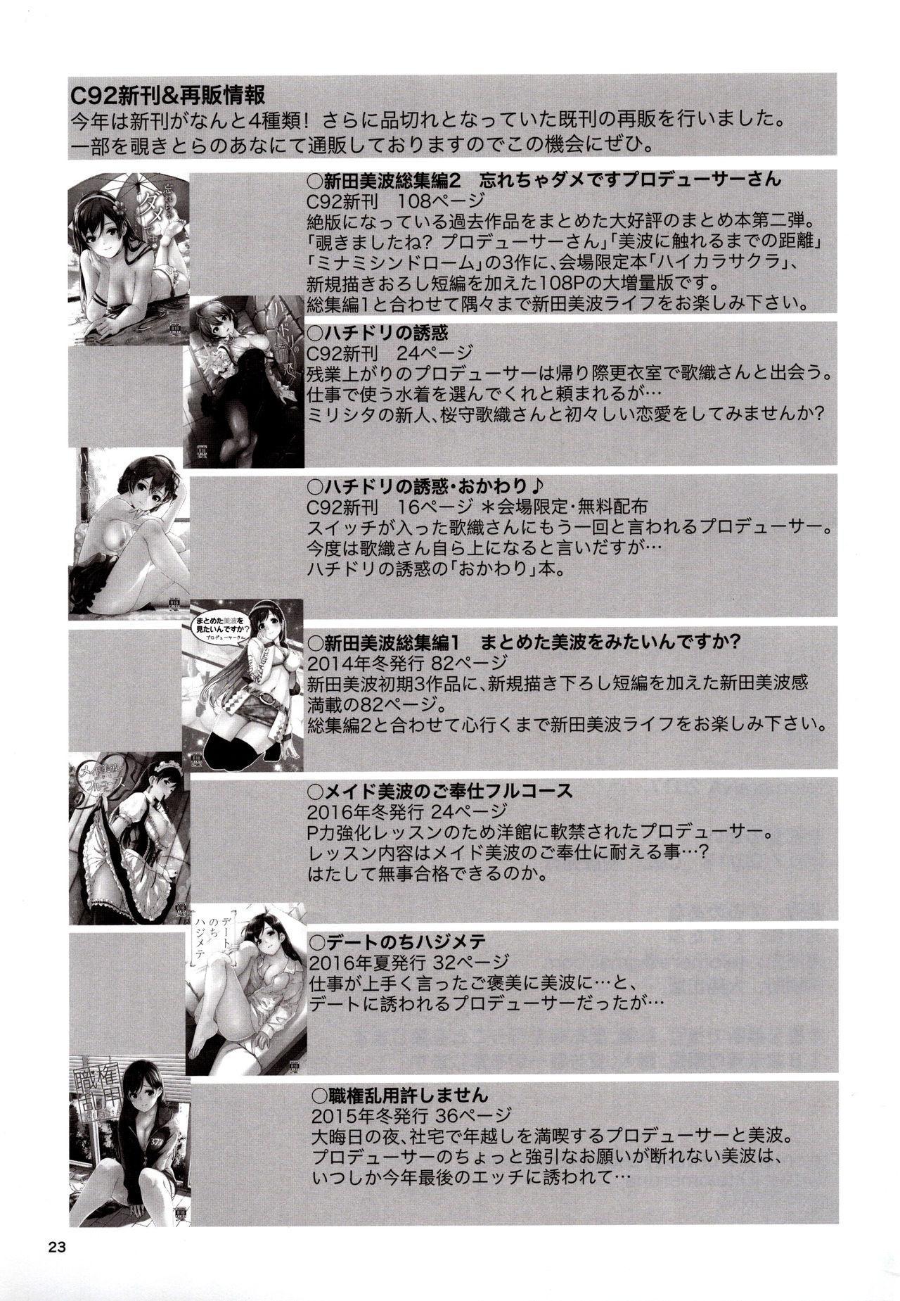 Zenbu Natsu no Sei. 23