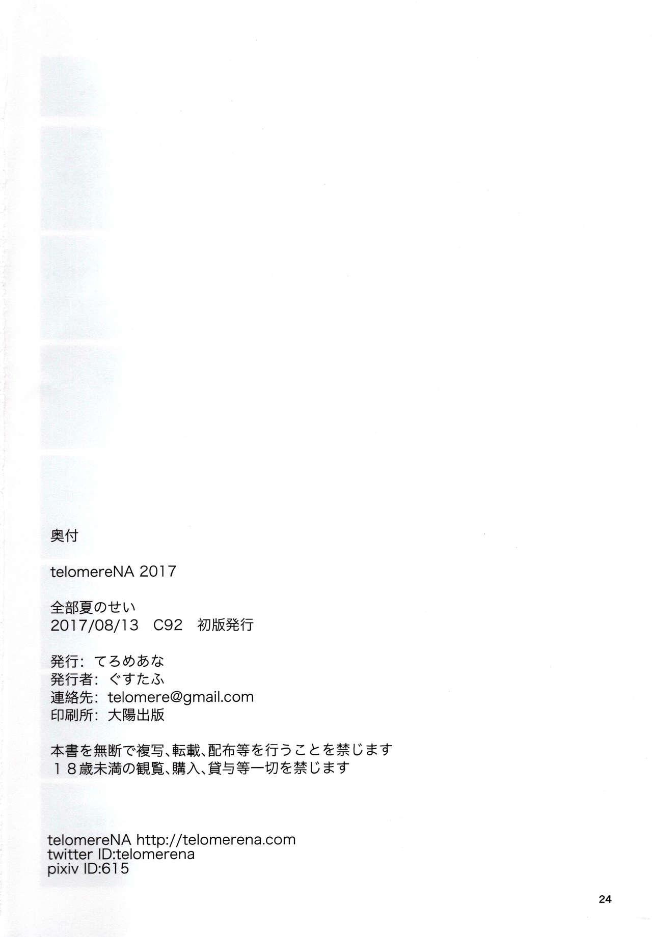 Zenbu Natsu no Sei. 24