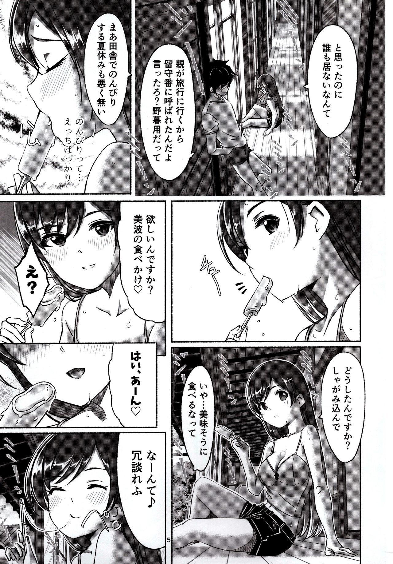 Zenbu Natsu no Sei. 5