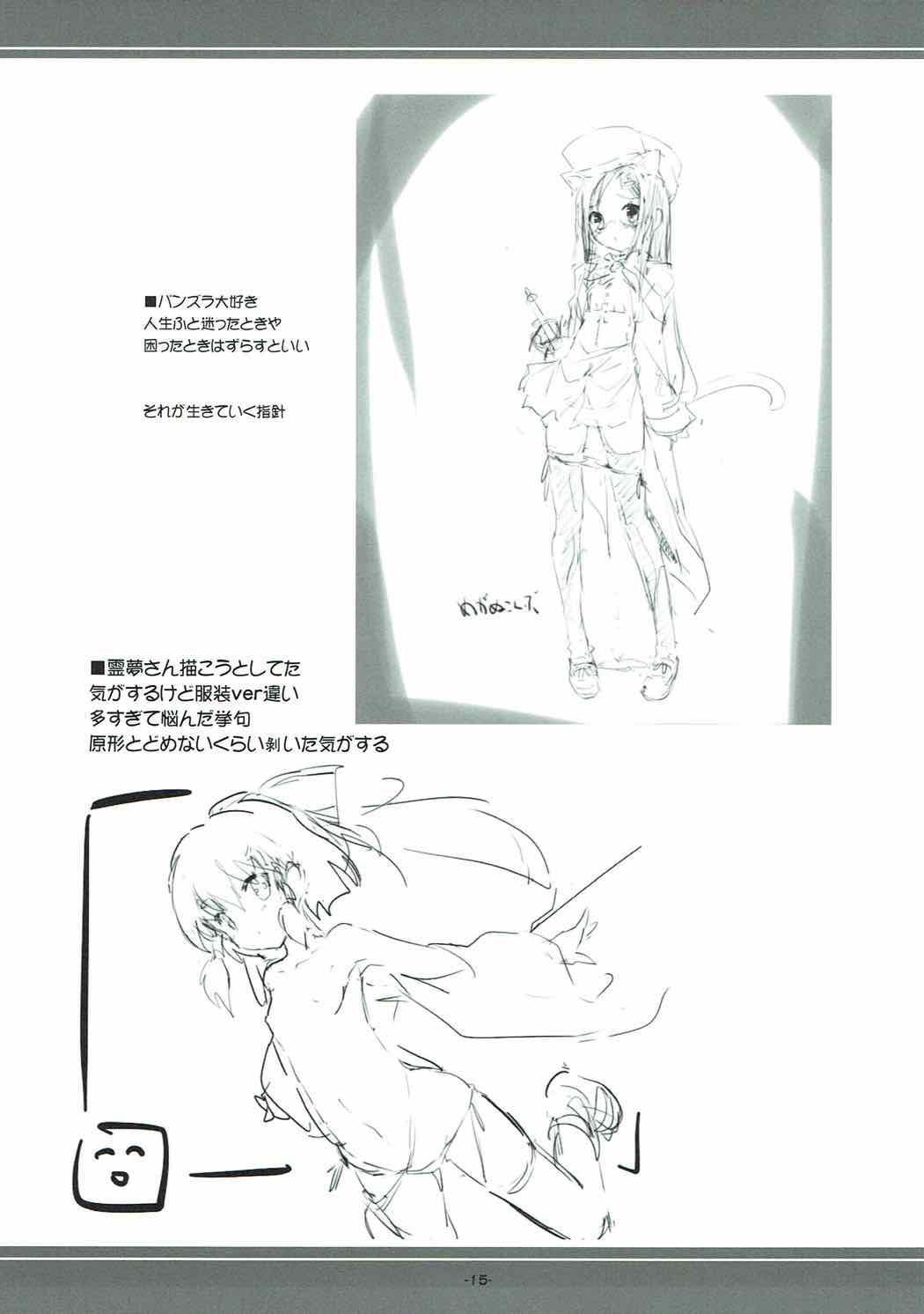 メス×メス ヤマノムシ 12