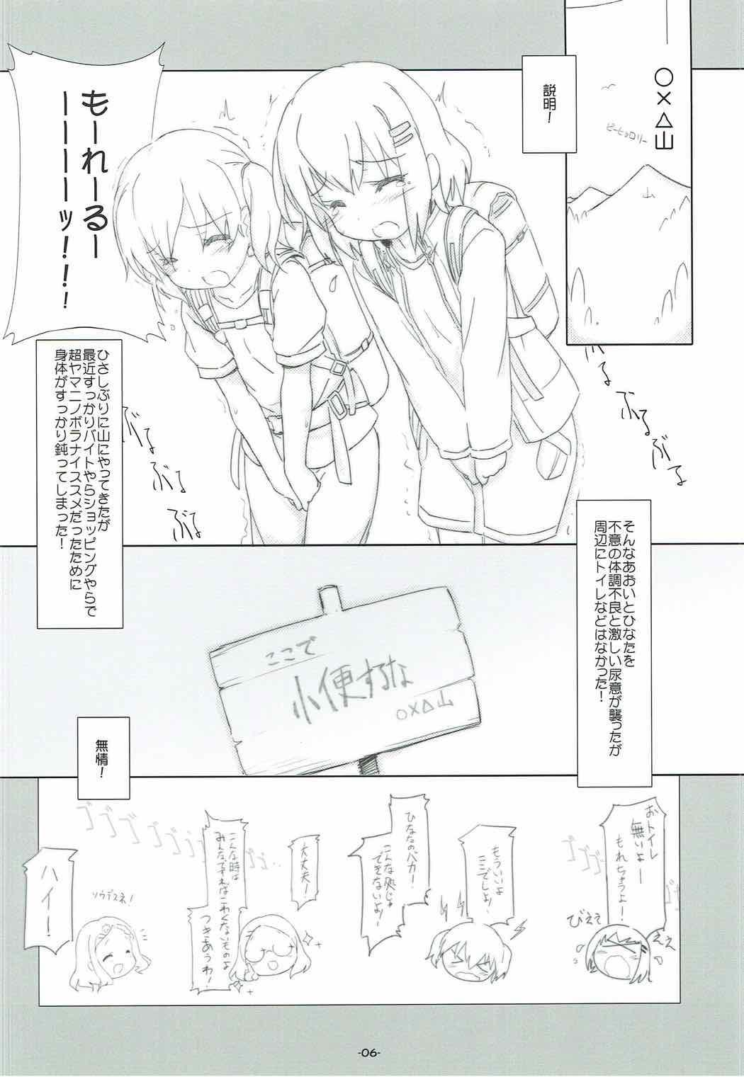 メス×メス ヤマノムシ 3