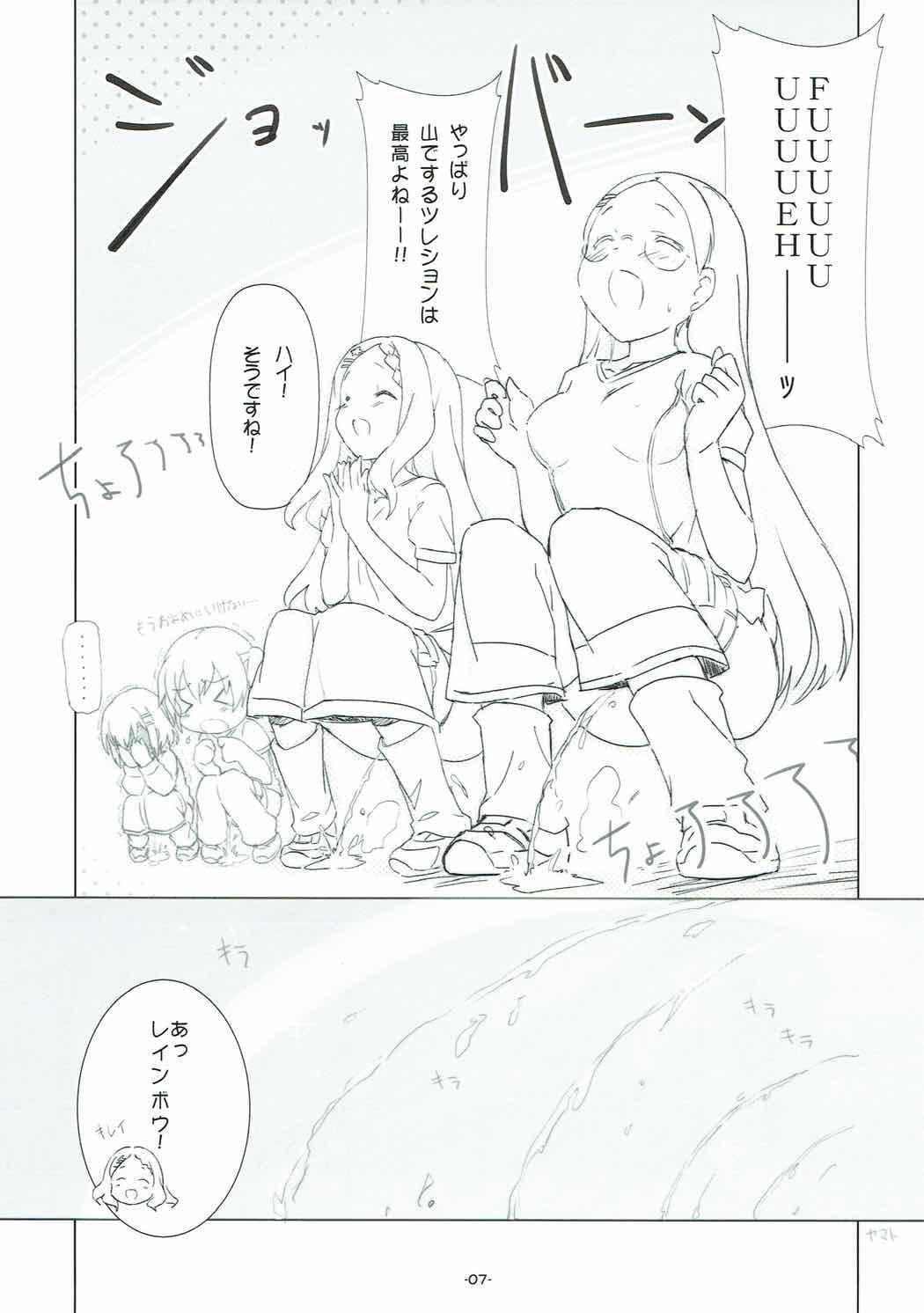 メス×メス ヤマノムシ 4