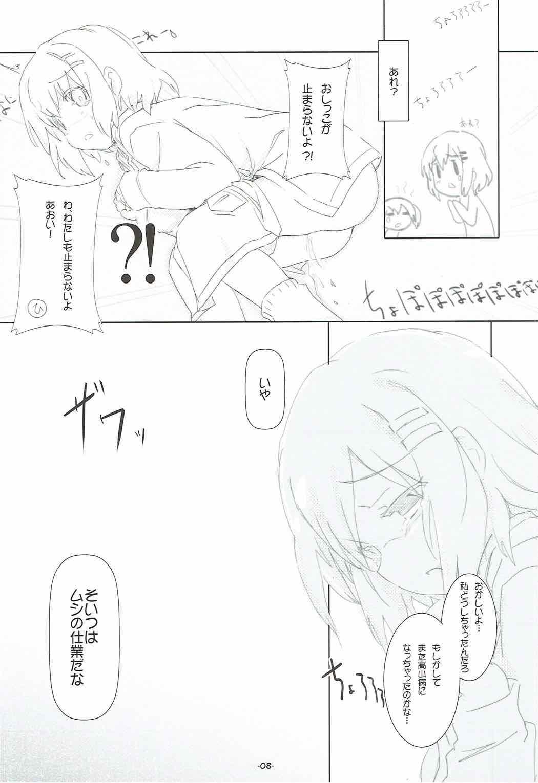 メス×メス ヤマノムシ 5