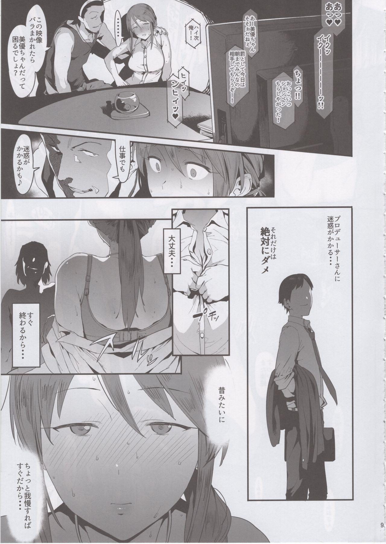 Mifune Miyu no Koukai 37