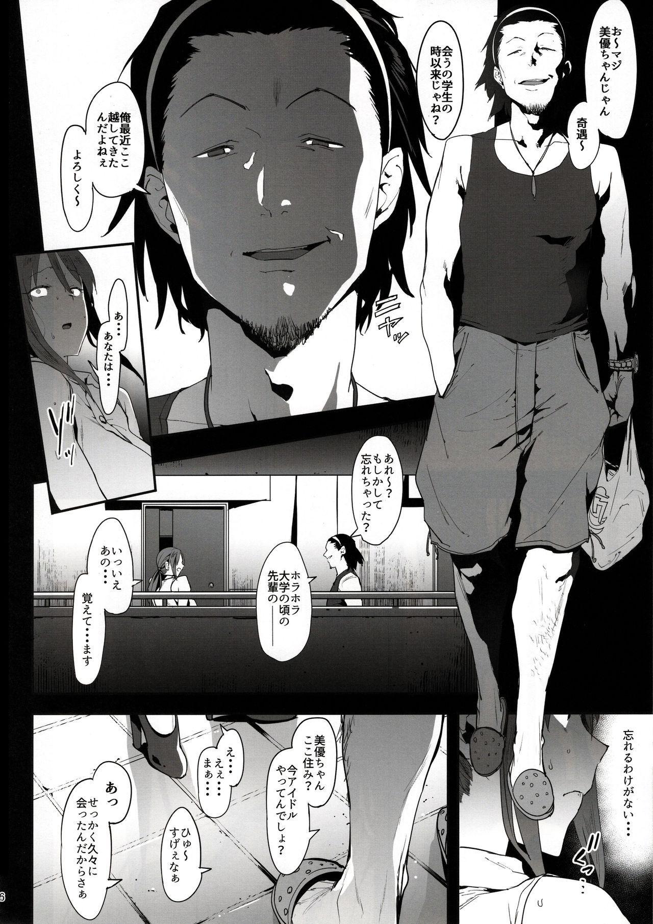 Mifune Miyu no Koukai 4