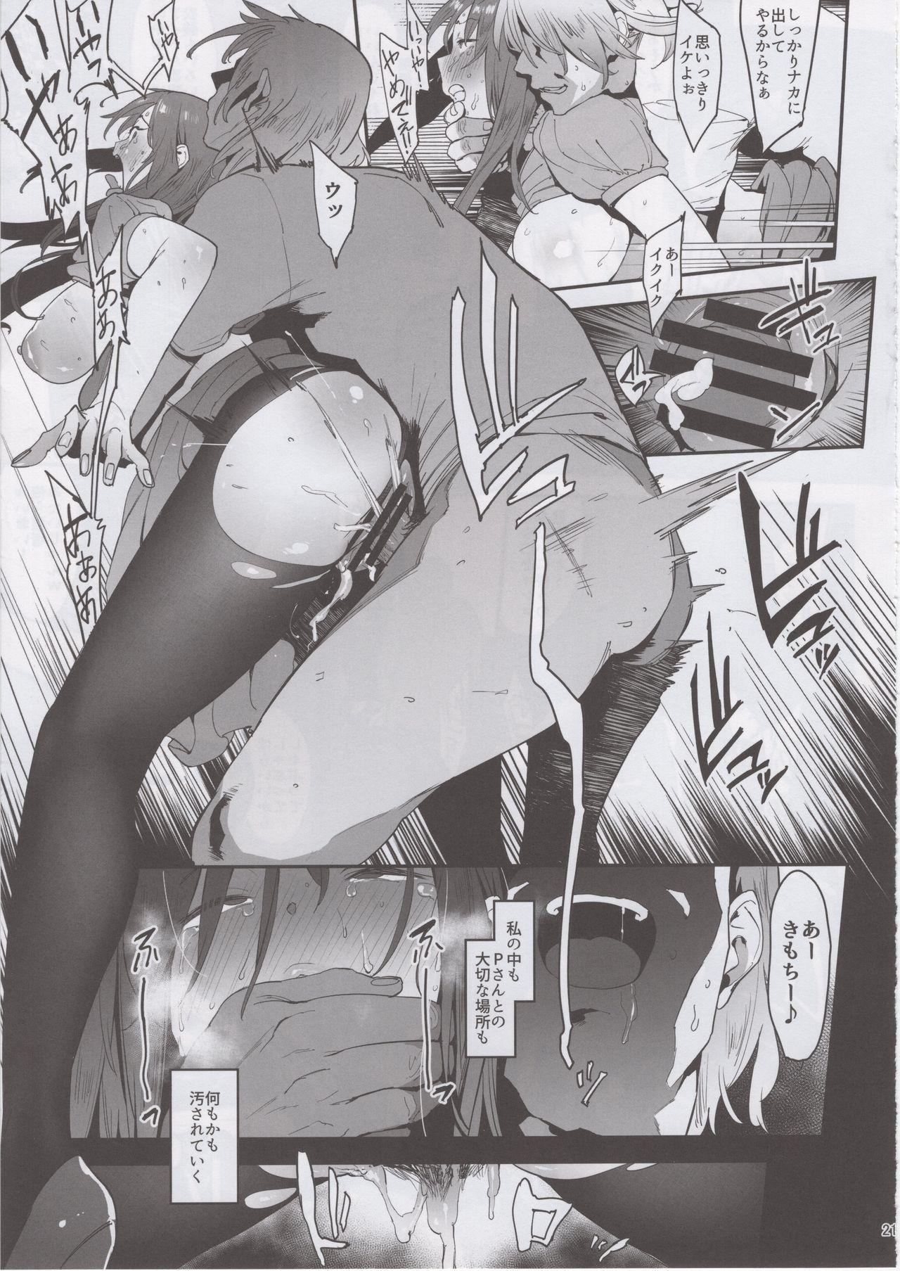 Mifune Miyu no Koukai 49