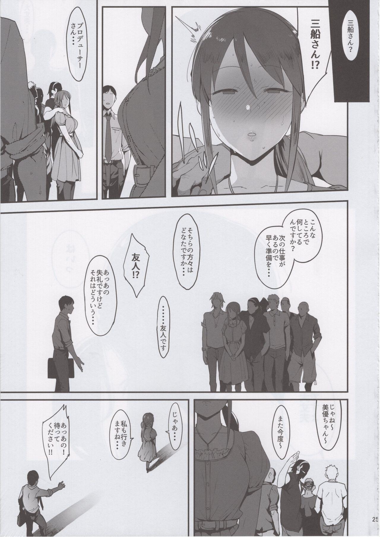 Mifune Miyu no Koukai 53