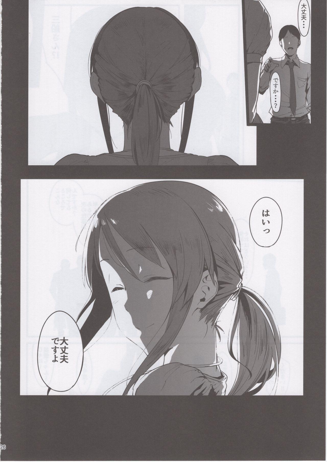 Mifune Miyu no Koukai 54