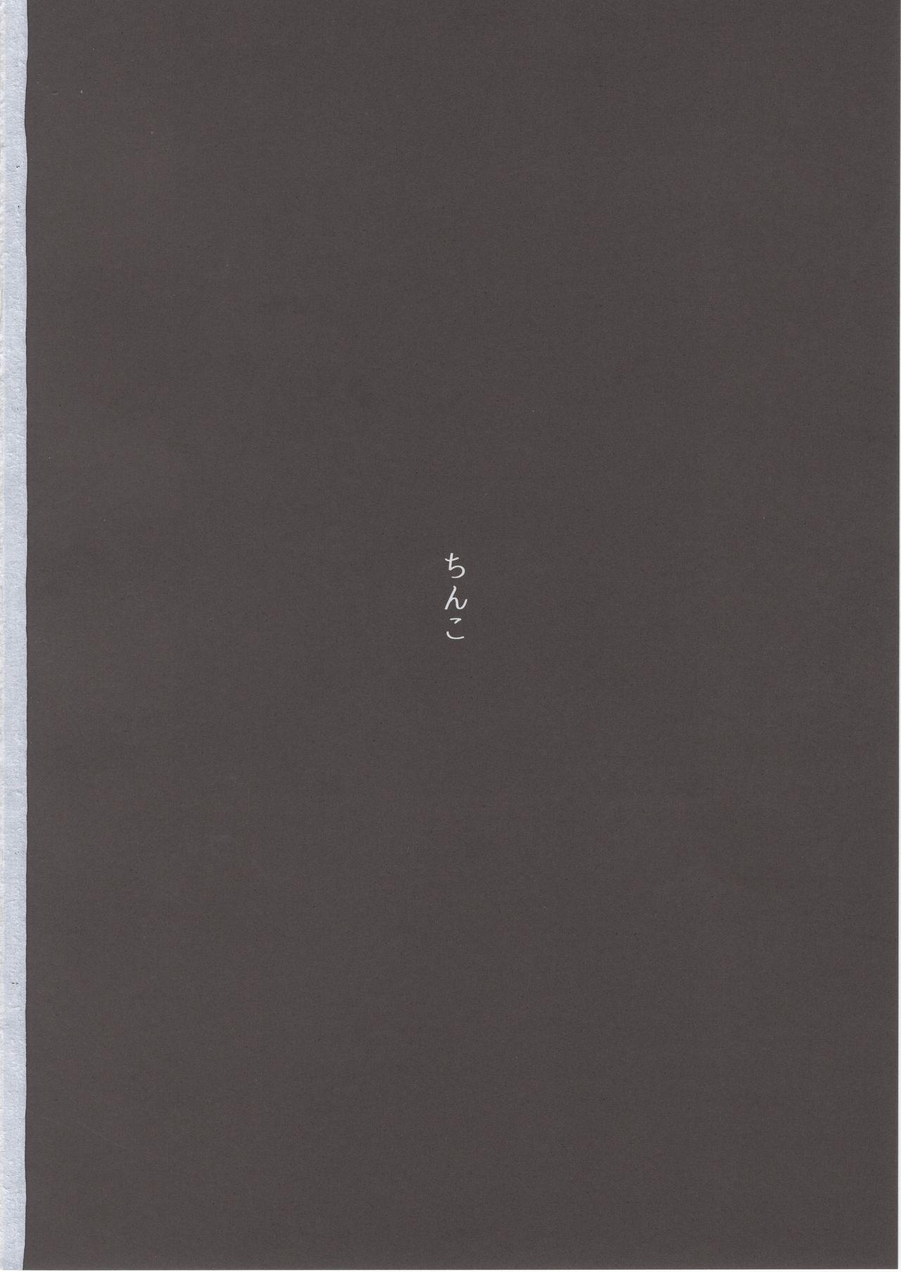Mifune Miyu no Koukai 58