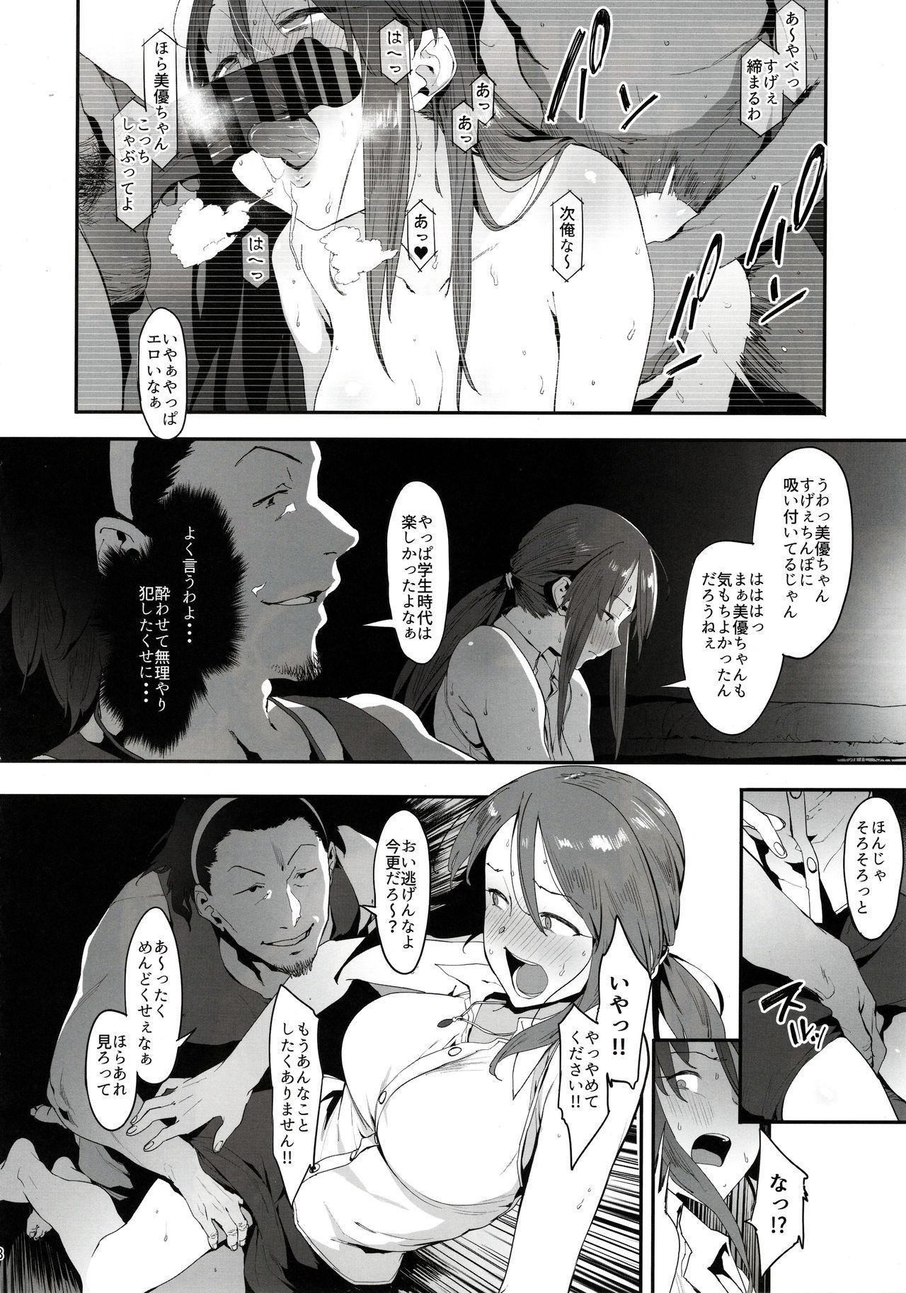 Mifune Miyu no Koukai 6