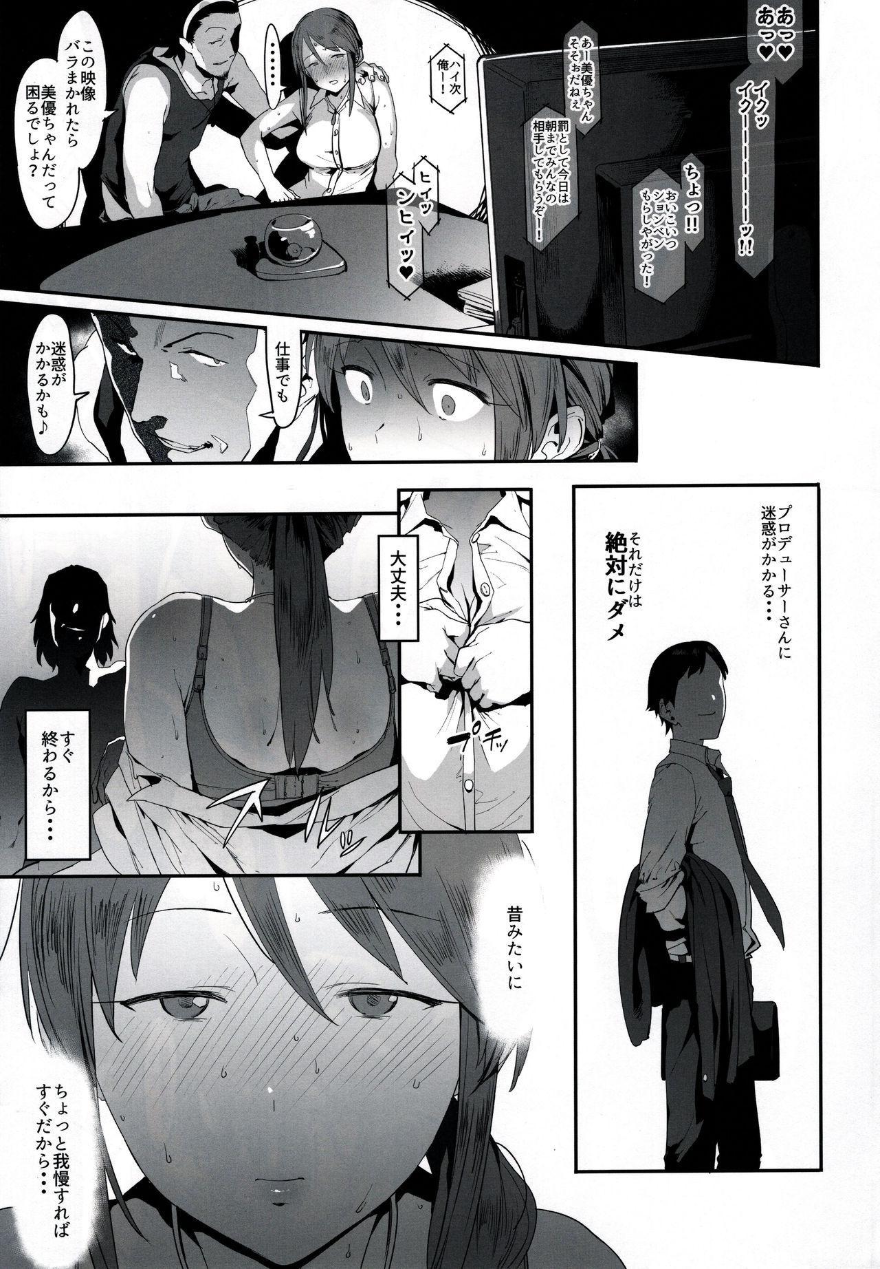 Mifune Miyu no Koukai 7