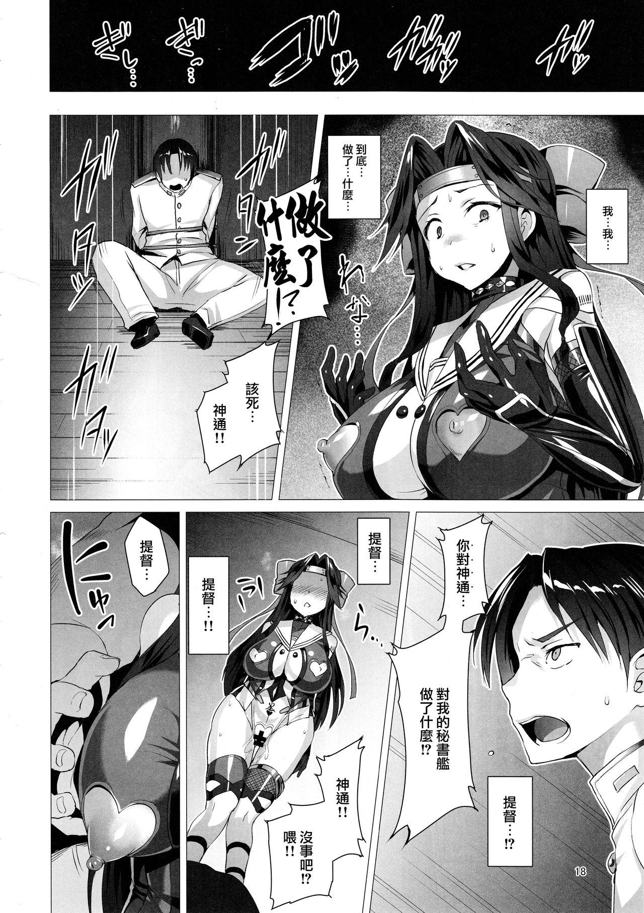 Dorei Shoukan Jintsuu 17