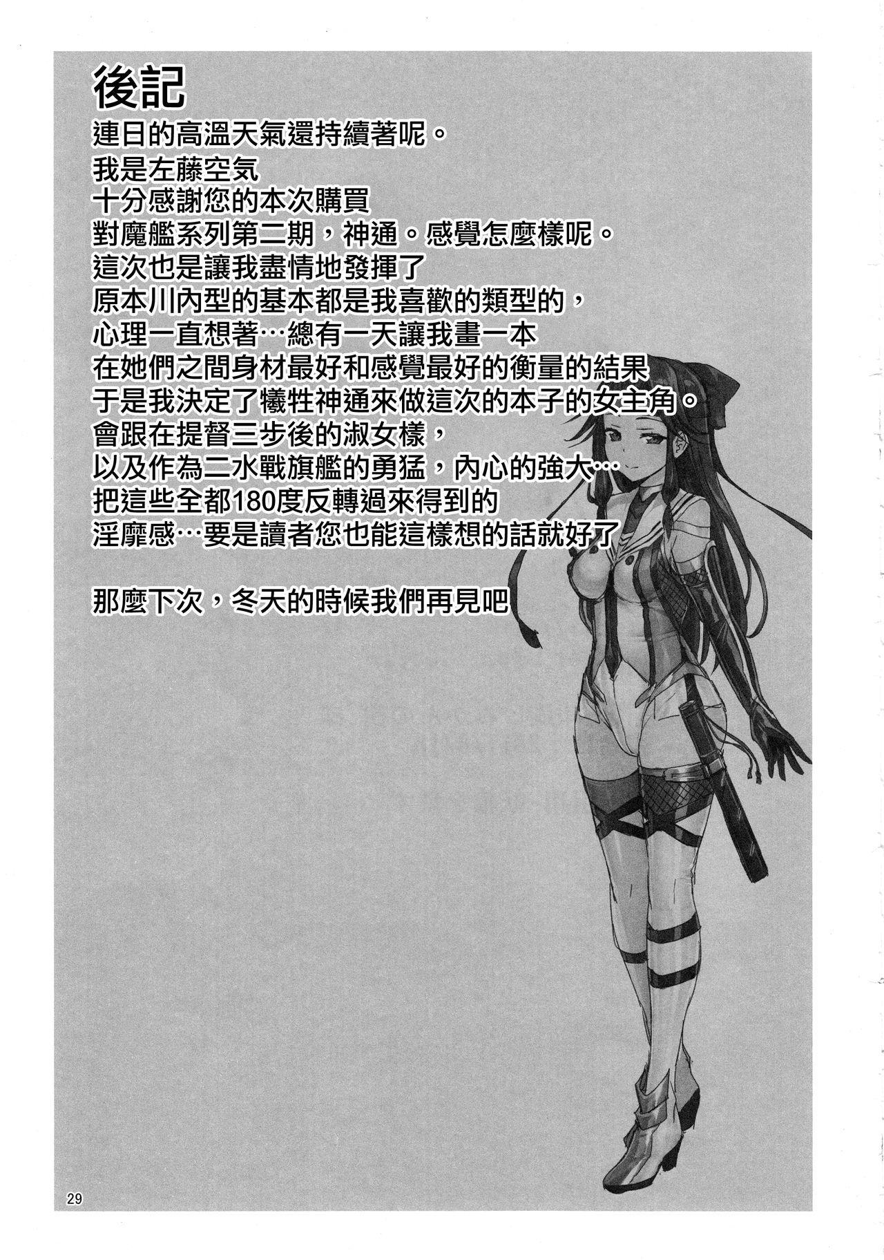 Dorei Shoukan Jintsuu 28