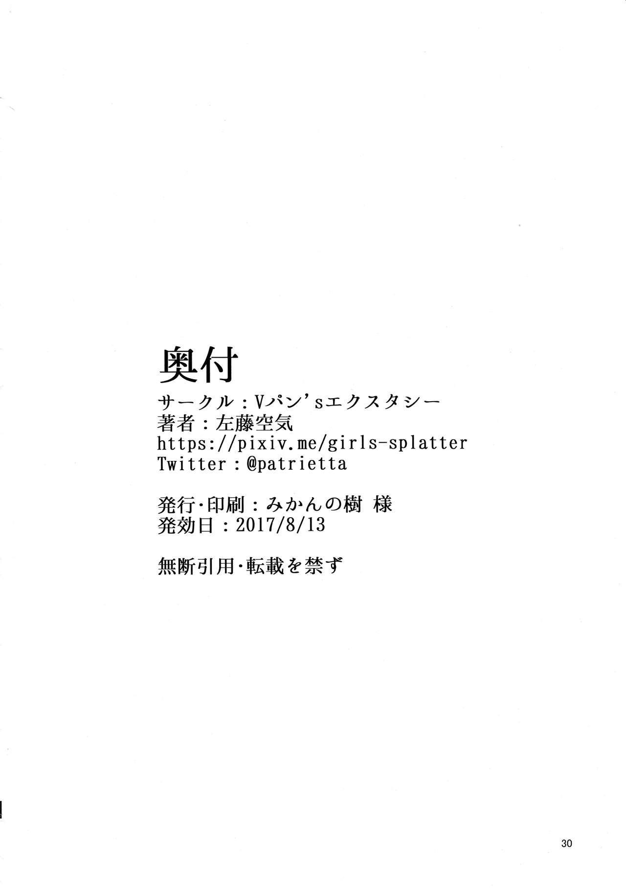 Dorei Shoukan Jintsuu 29