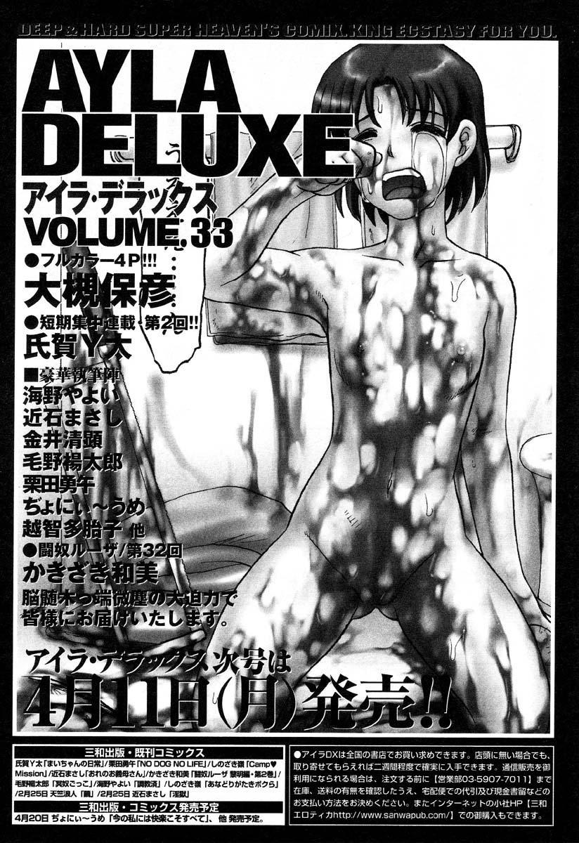 Ayla Deluxe - Vol.32 169