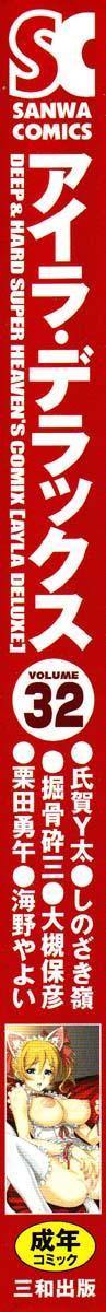 Ayla Deluxe - Vol.32 2