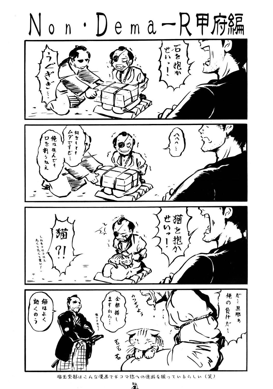 (CR37) [Tsurikichi-Doumei] Non-Dema-R ~Koufu Hen~ (Various) 1