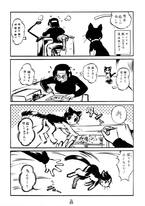 (CR37) [Tsurikichi-Doumei] Non-Dema-R ~Koufu Hen~ (Various) 19