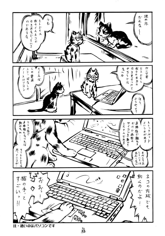 (CR37) [Tsurikichi-Doumei] Non-Dema-R ~Koufu Hen~ (Various) 20