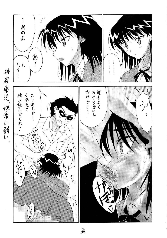 (CR37) [Tsurikichi-Doumei] Non-Dema-R ~Koufu Hen~ (Various) 47