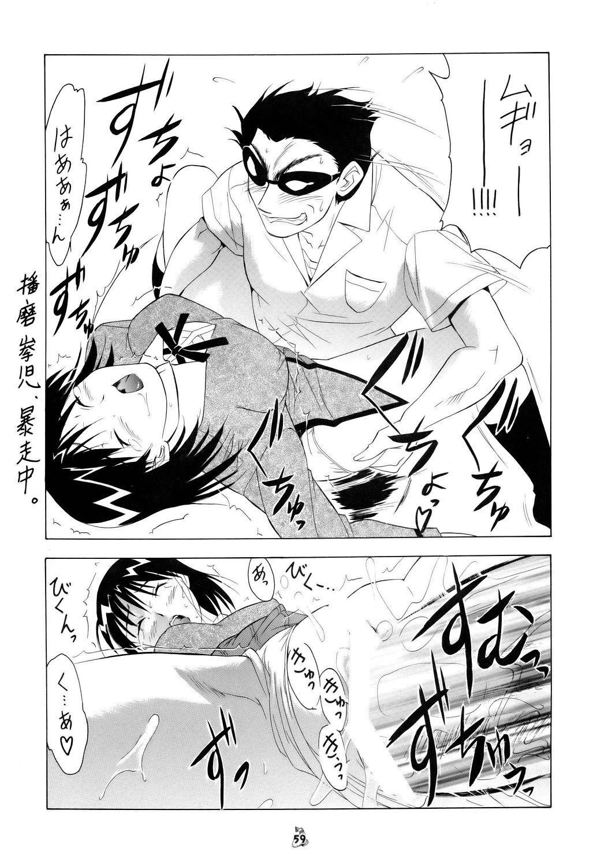 (CR37) [Tsurikichi-Doumei] Non-Dema-R ~Koufu Hen~ (Various) 57