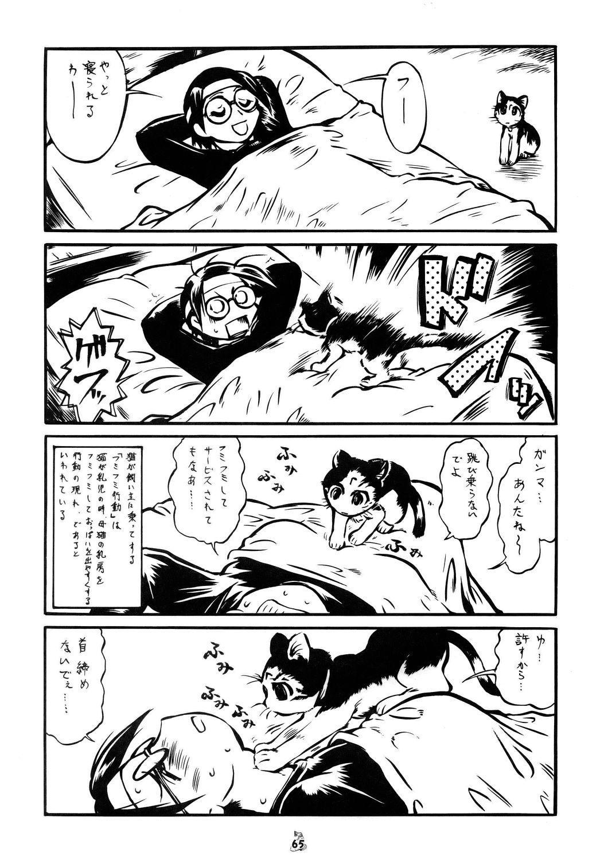 (CR37) [Tsurikichi-Doumei] Non-Dema-R ~Koufu Hen~ (Various) 63