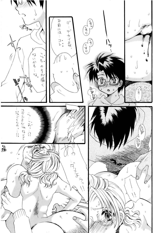 (CR37) [Tsurikichi-Doumei] Non-Dema-R ~Koufu Hen~ (Various) 74