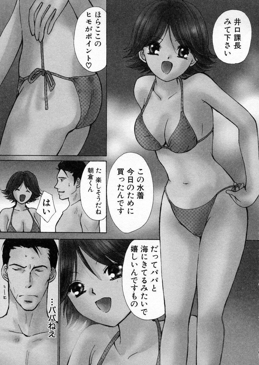 seifuku shi te kudasai 6
