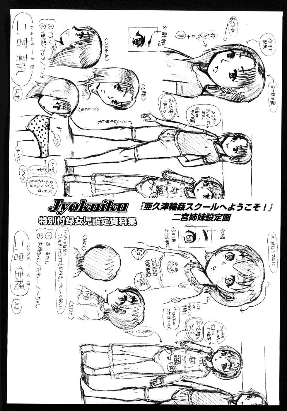 Jyokuiku 192
