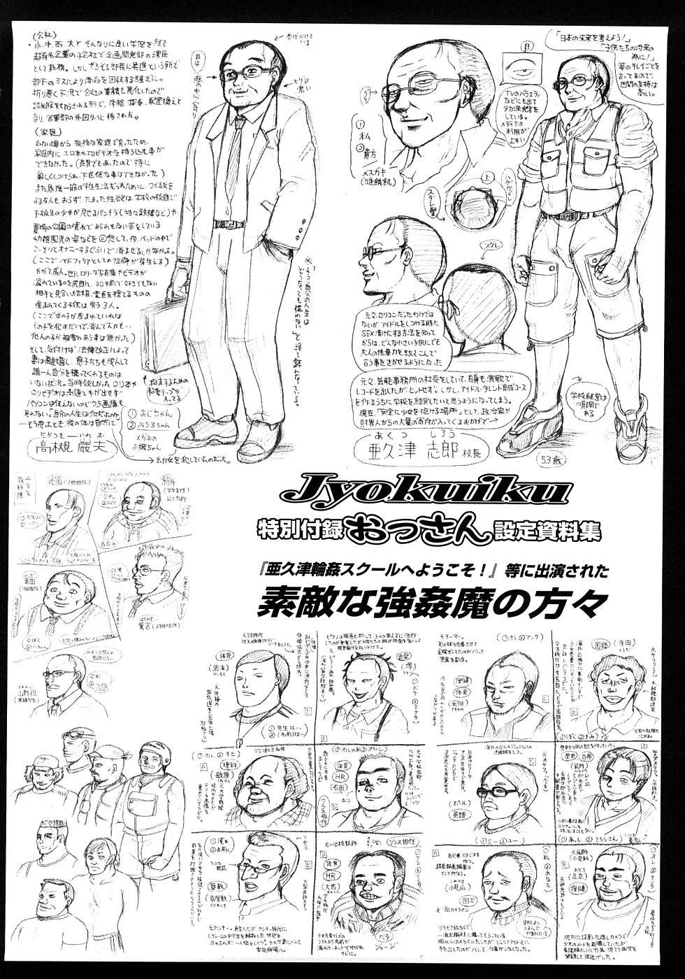 Jyokuiku 194