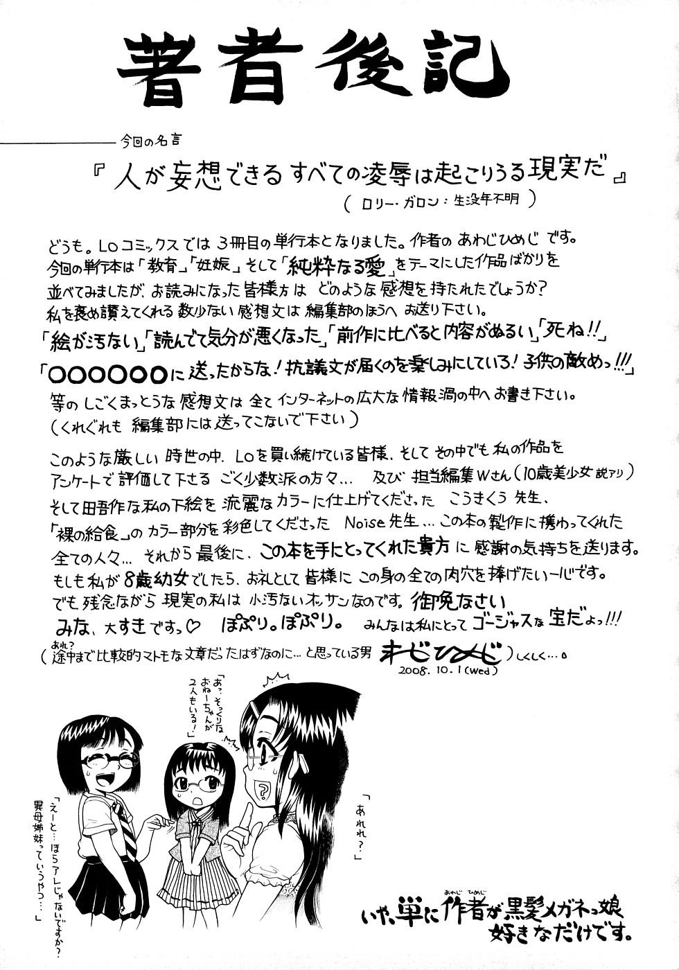 Jyokuiku 195