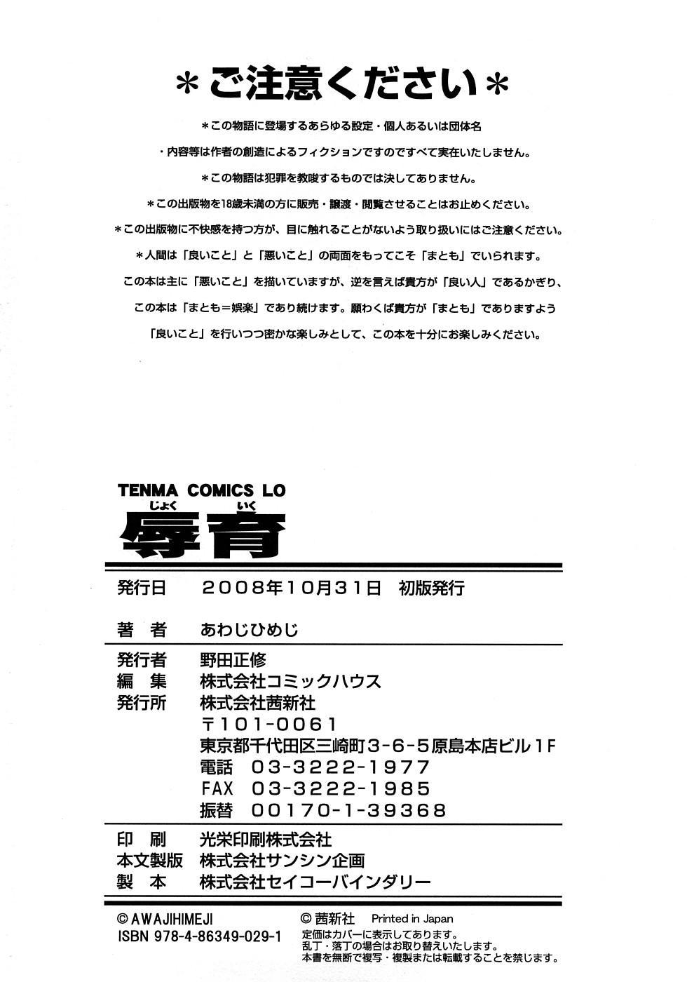 Jyokuiku 198