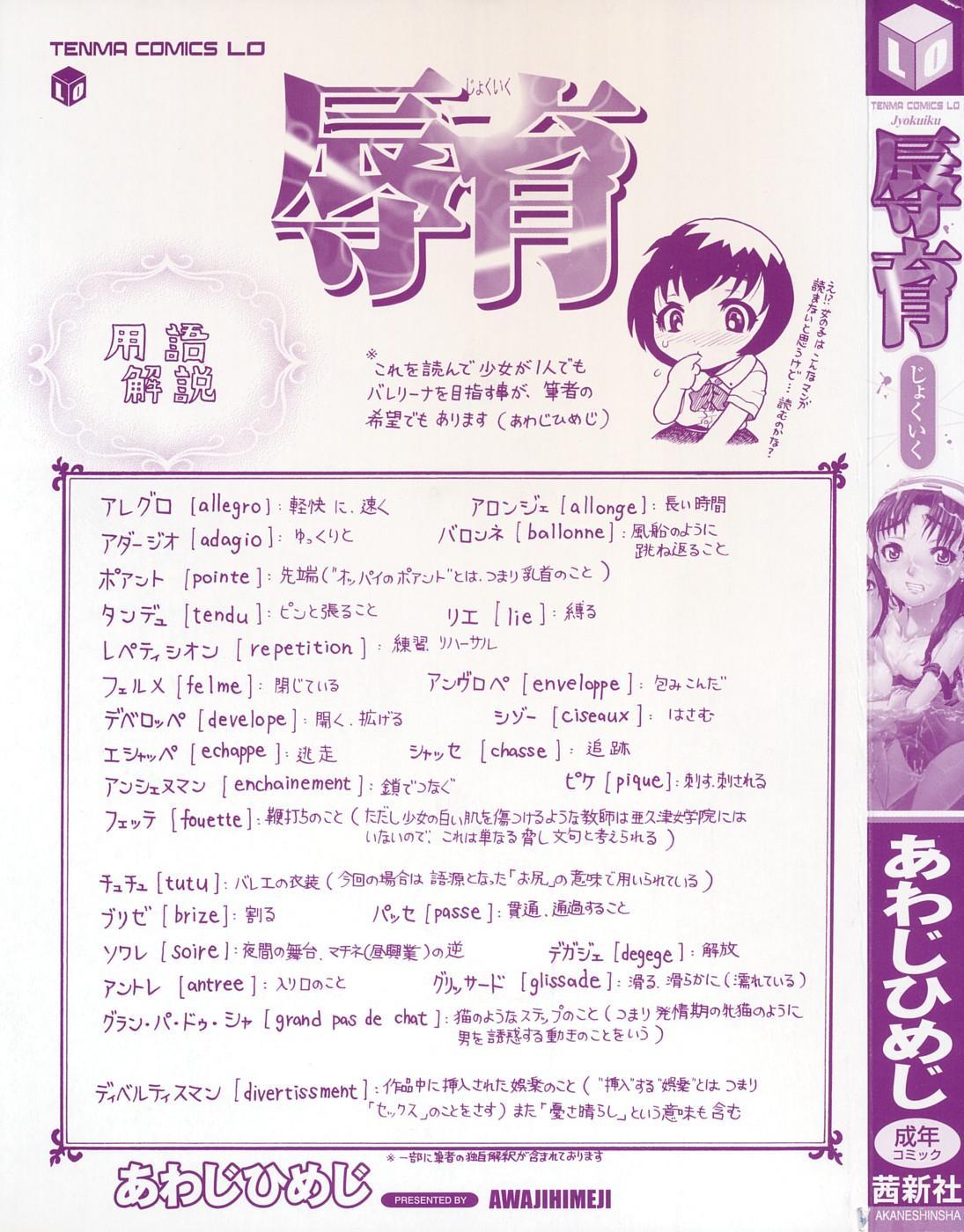 Jyokuiku 2