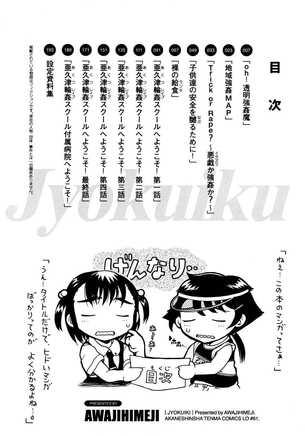 Jyokuiku 5