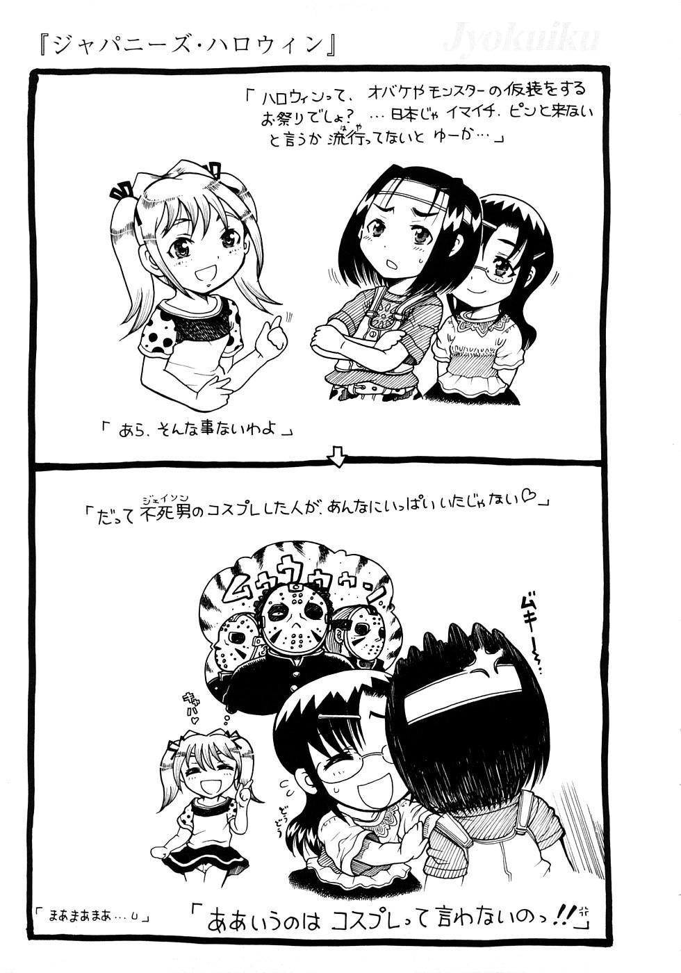 Jyokuiku 64