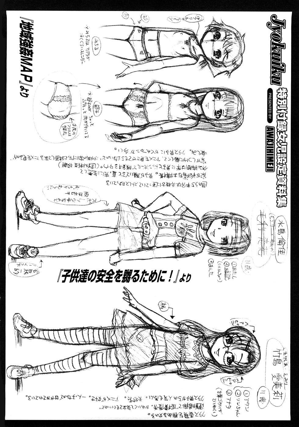 Jyokuiku 65