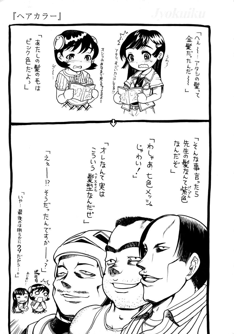 Jyokuiku 88