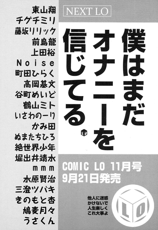 COMIC LO 2017-10 411